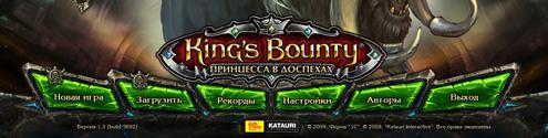 kingsbounty_crossworlds7